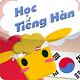 Học tiếng Hàn for Android 1.0 - Phần mềm học tiếng Hàn miễn phí