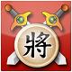 Cờ Tướng - Chinese chess 1.0 - Chơi game cờ tướng trên máy tính