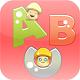 Bé học chữ cho Android 1.2 - Phần mềm giúp bé học chữ